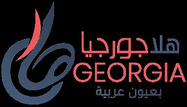 Hala Georgia | هلا جورجيا
