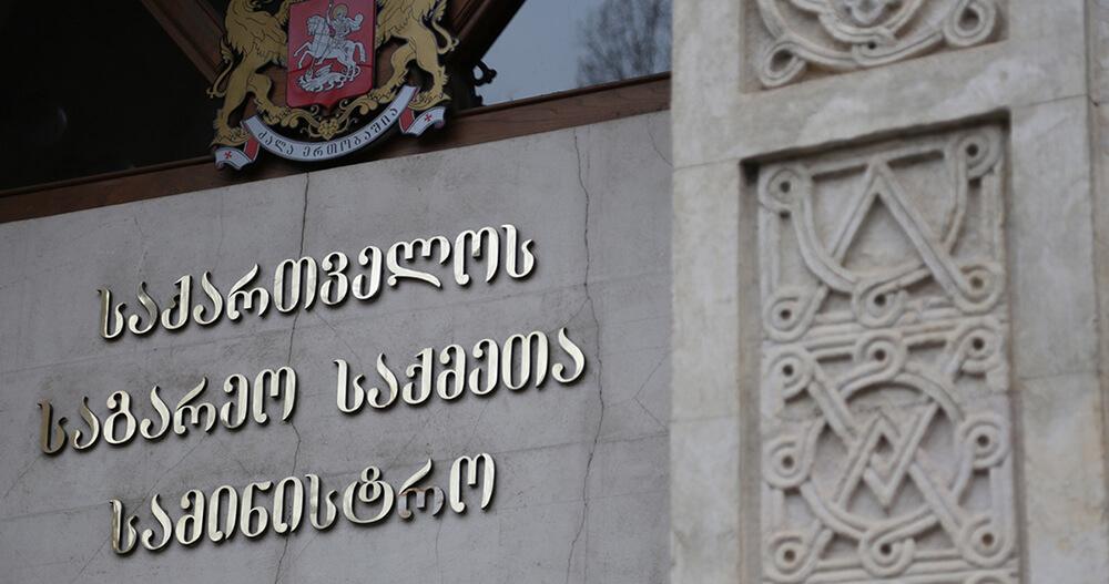 وزارة الخارجية الجورجية