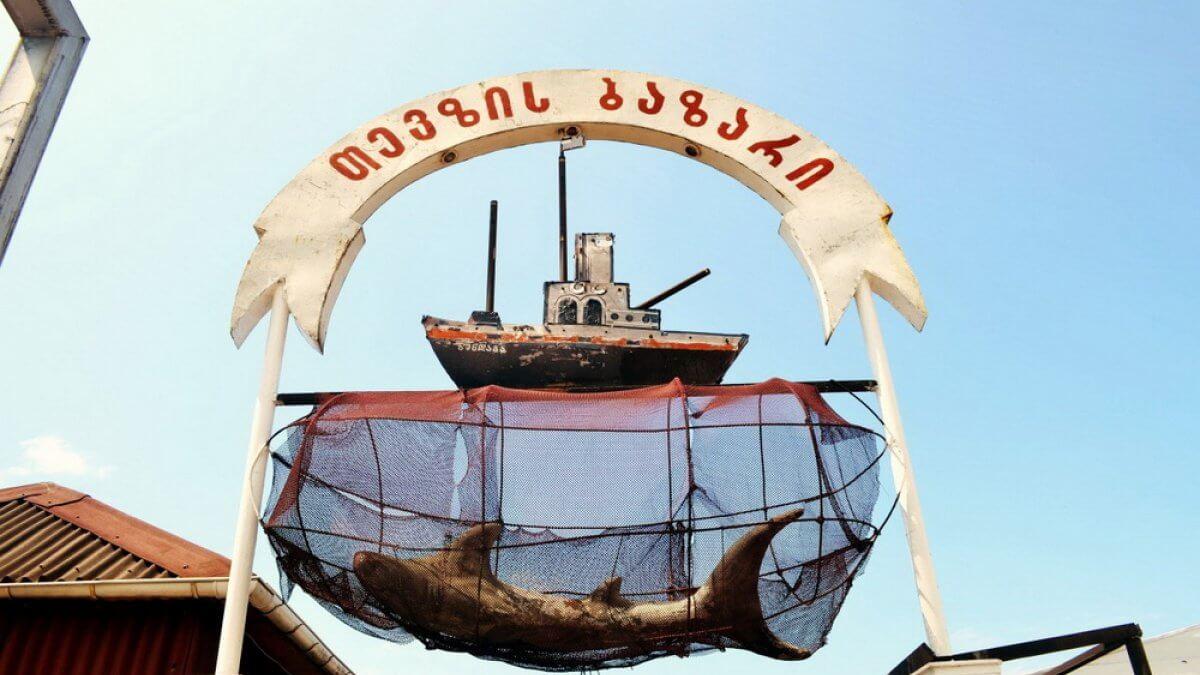 أفضل الأماكن في باتومي - سوق السمك الشعبي